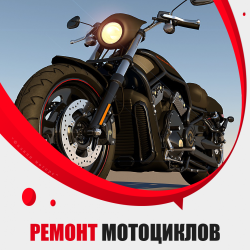 ремонт мотоцикла в Омске